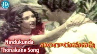 Nindukunda Thonakane Song - Bangaru Manishi Movie Songs - KV Mahadevan Songs, NTR, Lakshmi - IDREAMMOVIES