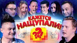 Кажется, Нащупали #1: Моргенштерн, DK, Смелая, Пязок, Гордей, Столяров, ND Prod, Козырев