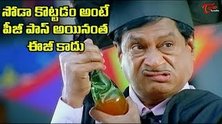 MS Narayana Best Comedy With Venu Madhav | Telugu Comedy Videos | NavvulaTV - NAVVULATV