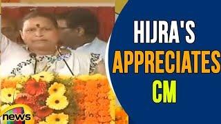 Hijra's Appreciates CM Naidu In Janmabhoomi Maa Vooru Program In Nellore | Mango News - MANGONEWS