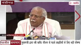 video : CM द्वारा Rabi Procurement Season से पहले आढ़तियों के लिए बड़ी घोषणा