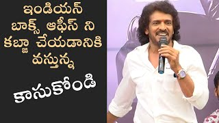 Real Star Upendra Superb Telugu Speech | Kabza Movie Opening - TFPC