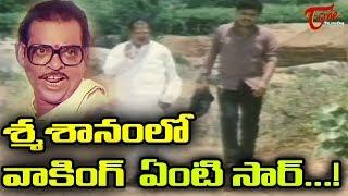 శ్మశానంలో వాకింగ్ ఏంటి సార్   ! || Suthi Veerabhadra Rao Comedy Scenes - TELUGUONE