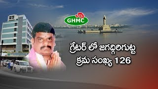Jagadgiri Gutta Corporator Kolukula Jagan || Special Ground Report || Corporator Graph || NTV - NTVTELUGUHD
