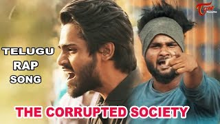 The Corrupted Society | Telugu Rap Song 2018 | By Prashanth Mark | TeluguOne - TELUGUONE