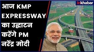 PM Modi to inaugurate KMP expressway today | आज केएमपी एक्सप्रेस वे का उद्घाटन करेंगे पीएम मोदी - ITVNEWSINDIA