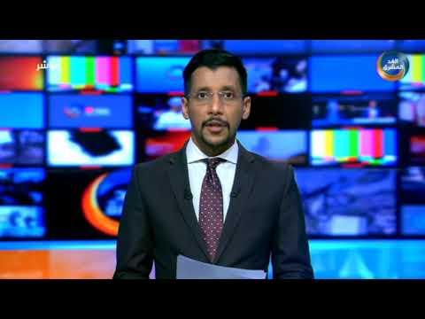 موجز أخبار الثامنة مساءً | وزارة الخارجية السعودية ترحب بتقرير الأمم المتحدة بشأن إيران (1 يوليو)