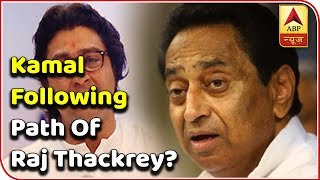 Is MP CM Kamal Nath following path of Raj Thackrey?| 2019 Kaun Jeetega - ABPNEWSTV