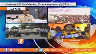 Peethala Sujatha Participated In Dharma Porata Deeksha in Chintalapudi |Supports CBN | iNews - INEWS