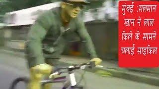 मुंबई :सलमान खान ने लाल किले के सामने चलाई साइकिल