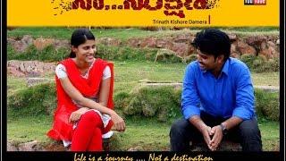 Na Nirikshana  Telugu Short film 2015 - YOUTUBE