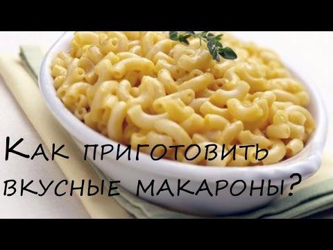 Как варить макароны чтобы было вкусно