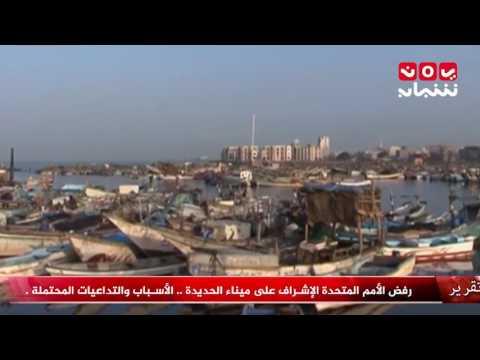 رفض الأمم المتحدة الإشراف على ميناء الحديدة .. الأسباب والتداعيات المحتملة- تقرير يمن شباب