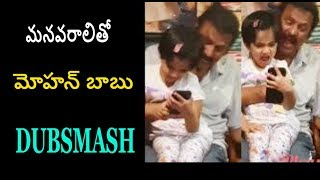 Mohan Babu Playing With His Grand Daughter - RAJSHRITELUGU