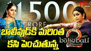 Baahubali Smashed All Industries Records #BB2 - TELUGUONE