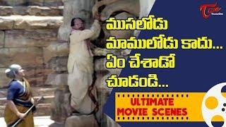 ముసలోడు మామూలోడు కాదు.. ఏం చేశాడో చూడండి.. | Ultimate Movie Scenes | TeluguOne - TELUGUONE