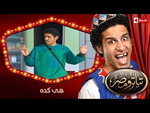 تياترو مصر | الموسم الأول | الحلقة 11 الحادية عشر |هى كده |محمد أنور و حمدي المرغني| Teatro Masr