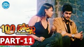 100 Kotlu Full Movie Part 11 || Baladitya,Saira Bhanu || Ramana Marshal || Vandemataram Srinivas - IDREAMMOVIES
