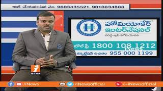 Homeopathy Treat For For Piles, Fissure and Fistula | Homeocare | Doctor's Live Show | iNews - INEWS