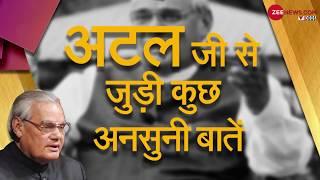 Facts you should know about former PM Vajpayee | अटल बिहारी वाजपेयी के बारे में हैरान करने वाले तथ्य - ZEENEWS