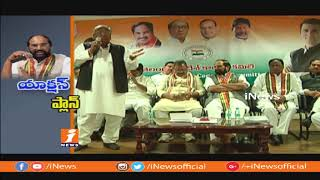 Telangana Congress Preparing Action Plans For Upcoming Elections | INews - INEWS