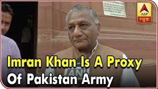 Master Stroke: Imran Khan is a proxy of Pakistan Army, says VK Singh - ABPNEWSTV