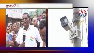 Nulakapeta Villagers install CCTV cameras in their Village | Vijayawada | CVR News - CVRNEWSOFFICIAL