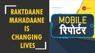 "Zee News Mobile Reporter: Know how ""Raktdaane Mahadaane"" group is changing lives of people - ZEENEWS"
