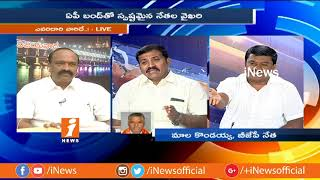 Why All Parties Fail to Protest For AP Special Status  Under One Roof? | Debate | P1 | iNews - INEWS