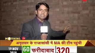 Ground report on Amritsar Grenade Blast - ZEENEWS