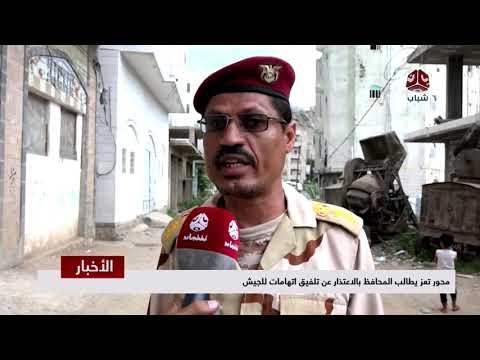 محور تعز يطالب المحافظ بالإعتذار عن تلفيق اتهامات للجيش  | تقرير يمن شباب