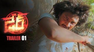 Dare Movie Trailer 01 | Naveen | Sakshi Kakkar | TFPC - TFPC