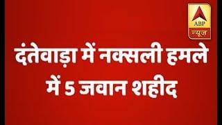 Dantewada: 5 Jawans martyred in IED blast by Naxals - ABPNEWSTV
