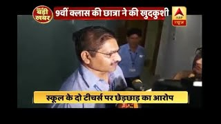 9th class girl commits suicide: School's head teacher says parents' allegations are basele - ABPNEWSTV