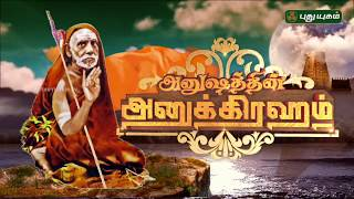 Anushathin Anugraham 16-08-2017 PuthuYugam TV Show – Episode 37