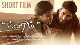 Huhum - New Tamil Short Film 2019 - YOUTUBE