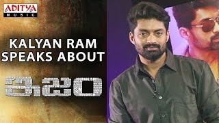 Kalyan Ram Speaks About ISM Movie - ADITYAMUSIC