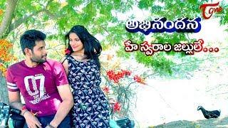 Hey Swarala Jallule | Abhinandana Independent Film Song | by RMDS | TeluguOne - TELUGUONE