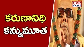 కరుణానిధి అస్తమయం | DMK chief Karunanidhi is no more, confirms Kauvery Hospital | CVR News - CVRNEWSOFFICIAL