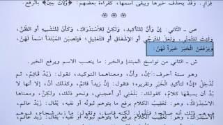 Ali BAĞCI-Katru'n-Neda Dersleri 046