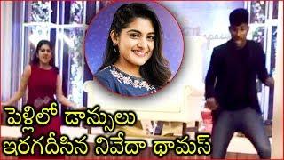 పెళ్లిలో డాన్సులు ఇరగదీసిన నివేదా థామస్ | Actress  Niveda Thomas Dance For Prabhudeva Song - RAJSHRITELUGU