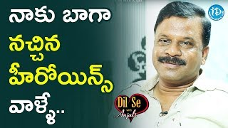 I Love That Heroines Very Much - Director Veera Shankar || Dil Se With Anjali - IDREAMMOVIES