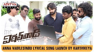 Anna Vadilesindu Lyrical Song Launch By Karthikeya || Vittal Wadi Songs || Roshan Koti - ADITYAMUSIC