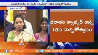 MP Kavitha Praises Balakrishana | Basavatarakam Hospital 18th Anniversary Celebrations | iNews - INEWS