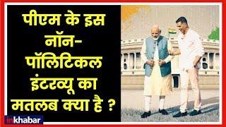 PM नरेंद्र मोदी के नॉन पॉलिटिकल इंटरव्यू का मतलब क्या है? Akshay Kumar interviews PM Narendra Modi - ITVNEWSINDIA