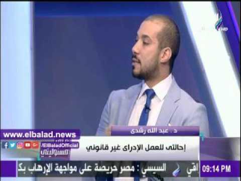 صدى البلد  عبدالله رشدي: إحالتي للعمل الإداري غير قانوني وسأطعن عليه