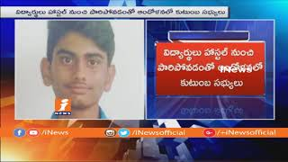 Three Students Escape From SPR School at Aushapur | Medchal | iNews - INEWS