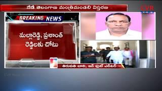 నేడు తెలంగాణ మంత్రి మండలి విస్తరణ..| Telangana Cabinet Expansion Today | CVR News - CVRNEWSOFFICIAL