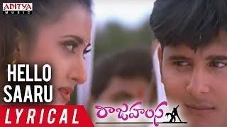 Hello Saaru Lyrical || Rajahamsa Movie Songs || Abbas, Sakshi Shivanand || M M Keeravani - ADITYAMUSIC