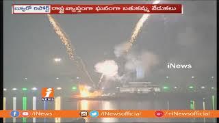 Saddula Bathukamma Festival Celebrations In Telangana | iNews - INEWS